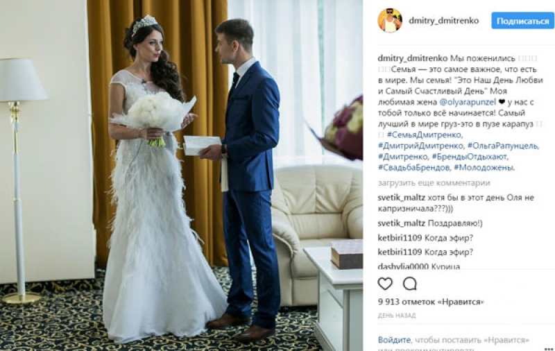 Ольга рапунцель инстаграм свадьба